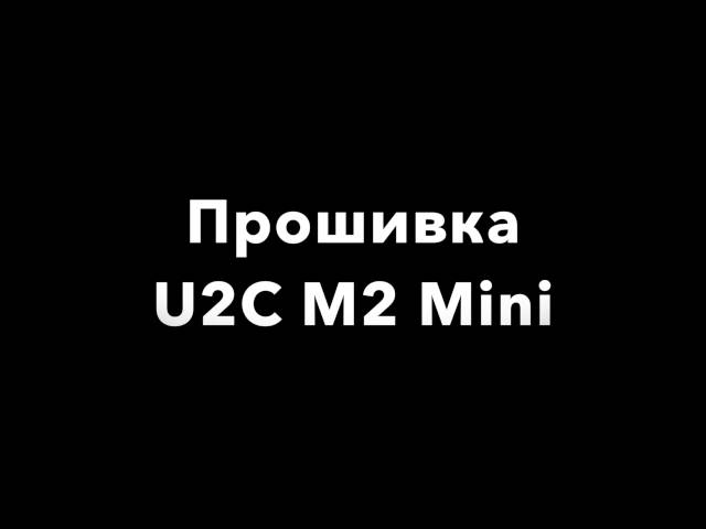 Видео обзор U2C m2 Mini