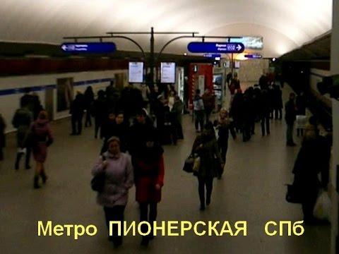Метро  ПИОНЕРСКАЯ СПб-2015
