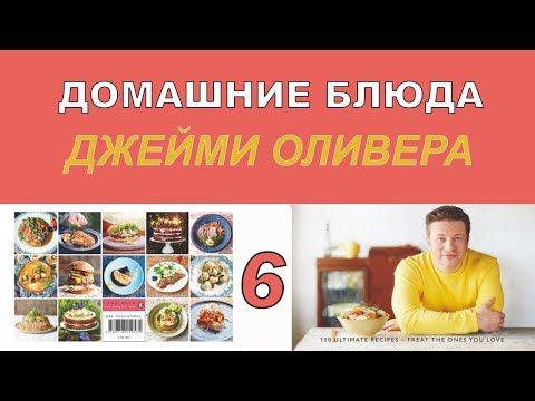 Домашние блюда Джейми Оливера. 6 серия