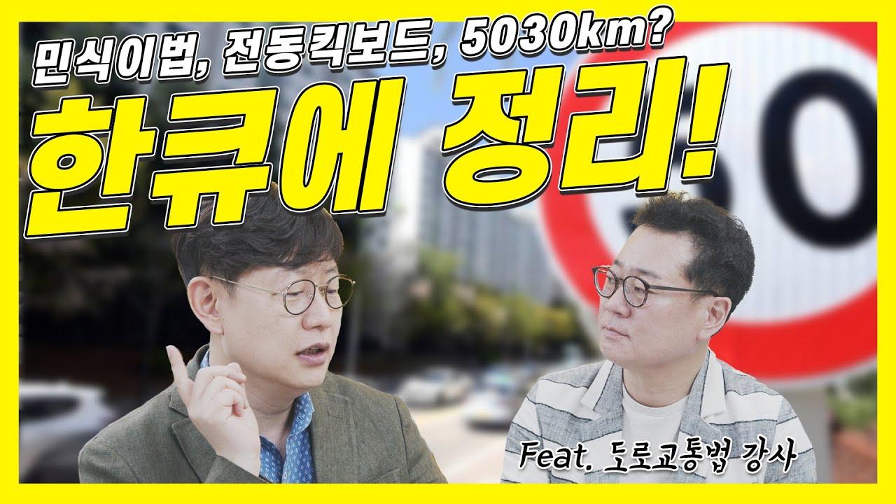 이달에 또 바뀐 도로교통법 정리! 민식이법, 전동킥보드 규정, 5030?…법이 산으로 가나?
