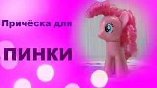 Прически Пони Хаирстайлинг Выпуск №4 Как сделать прическу для пони Пинки Пай