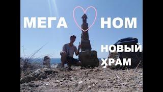 строю _ храм любви _меганом путешествия в крыму ХРАМ