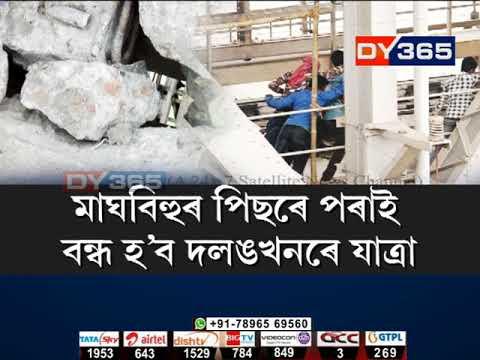 ৩ মাহৰ বাবে বন্ধ থাকিব শৰাইঘাটৰ পুৰণি দলং || Saraighat Bridge to be closed for 3 months