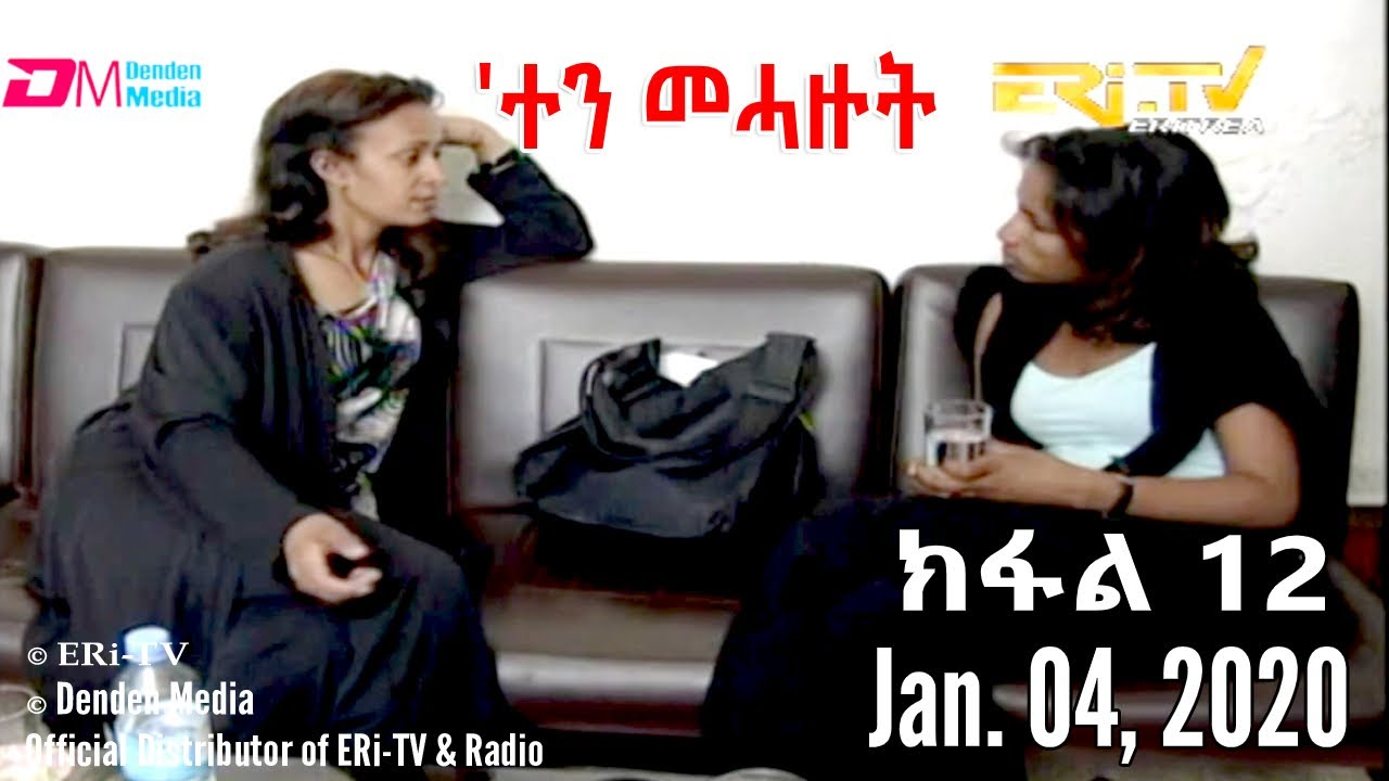 ERi-TV Drama Series ዳግማ: 'ተን መሓዙት (ክፋል 12) - eten meHazut (Part 12), Jan. 04, 2020