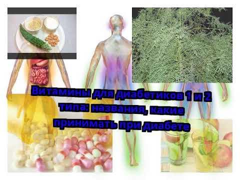 Витамины для диабетиков 1 и 2 типа: названия, какие принимать при диабете | витамины | витамин | диабет | сахар | крови | в
