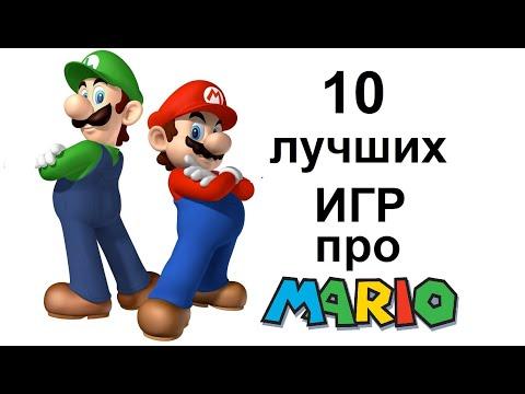 10 лучших игр про Марио. Самые известные игры про Марио