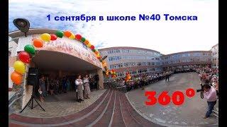 1 сентября в школе №40 Томска
