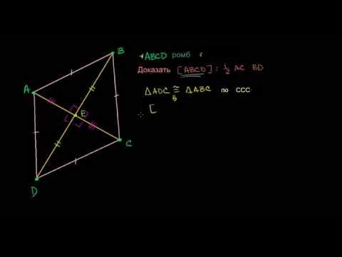 Как найти площадь ромба по диагоналям формула