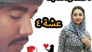 الشاعر أحمد ود العبد عشه