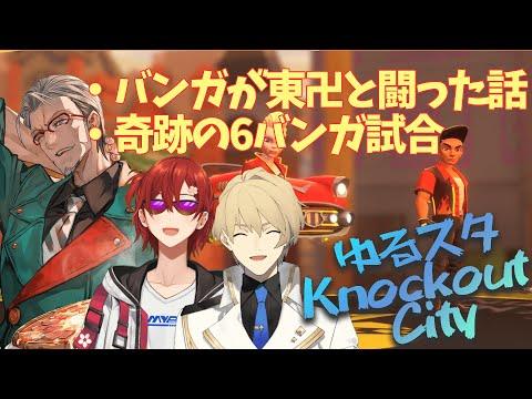 【切り抜き動画】Knockout City初プレイで東卍潰した話する?【岸堂天真/花咲みやび/アルランディス/ホロスターズ】