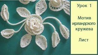 Мотивы ирландского кружева. Вязание крючком видео Урок 1_листок. Crochet irish lace