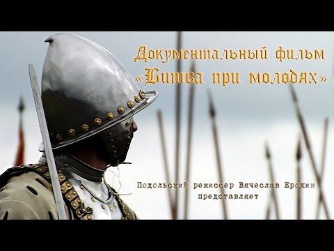 Битва при Молодях - Документальный фильм | Podolskcinema.pro