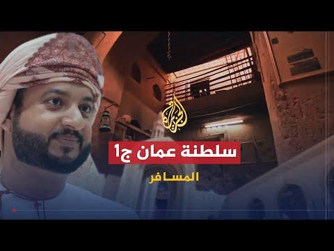 برنامج المسافر في سلطنة عمان الحلقة الأولى