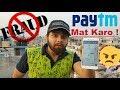 Paytm Mat Karo - Fraud App Full of Trap😈