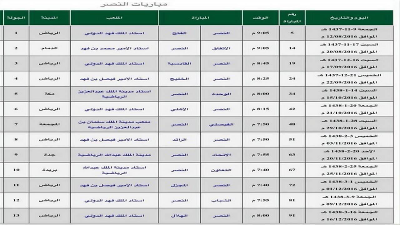 جدول مباريات النصر في دوري عبداللطيف جميل بالتواريخ والمكان - YouTube