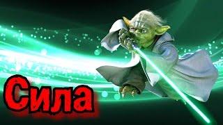 Что такое сила? | Star Wars
