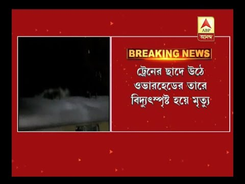 bidhannagar electrocuted