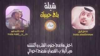 شيلة : بلغ حبيبك كلمات : خالد بن دغيم اداء :علي البريكي