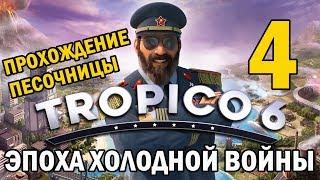 🔴Прохождение Tropico 6 #4 - Эпоха холодной войны [Песочница]