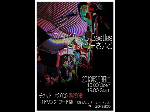 The くらよし Beetles「Live at のーさいど(2018.3.3)」