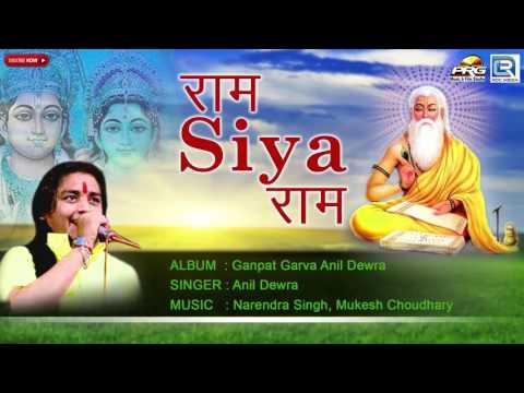 Superhit Rajasthani Devotional Song | Ram Siya Ram | Ganpat Garva Anil Dewra | Full Audio