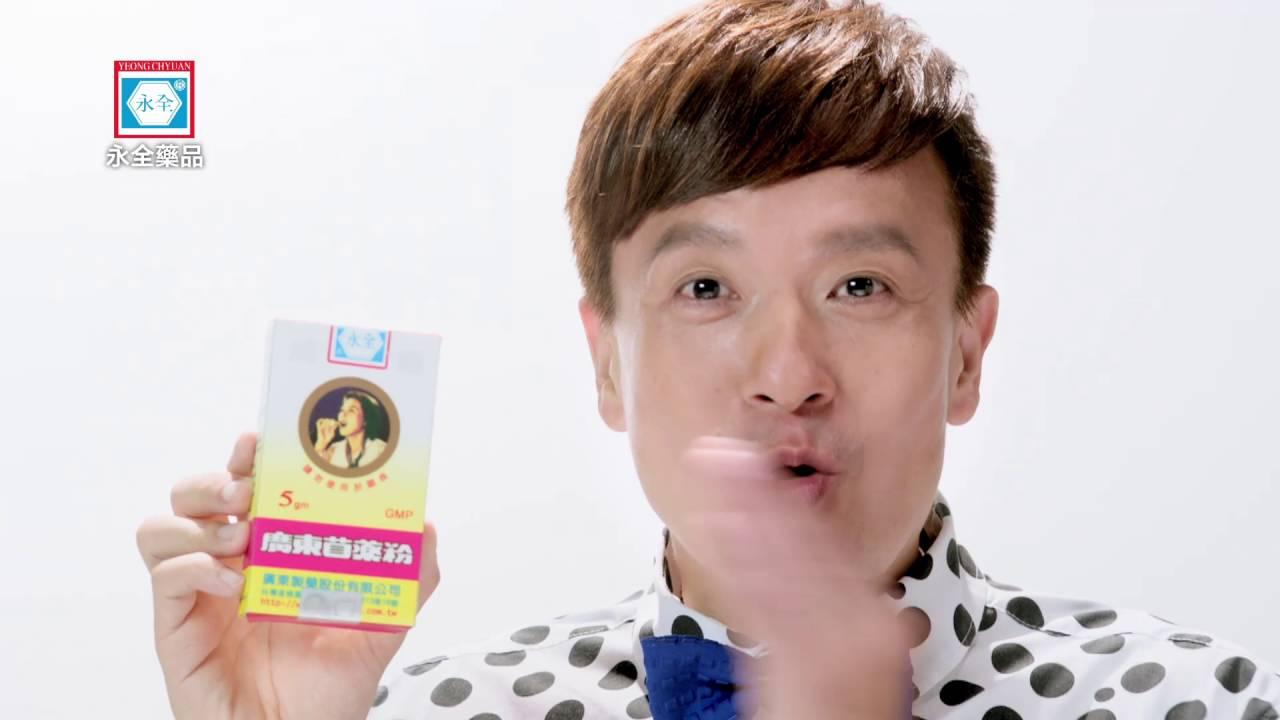 廣東苜藥粉廣告 (小鐘)人各有志篇 - YouTube
