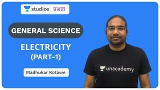 L16: Electricity (Part-1) I General Science   UPSC CSE - Hindi I Madhukar Kotawe