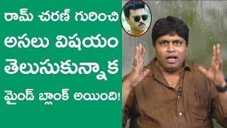 I was wrong about Ram charan's Attitude || #Ramcharan || #raghukarumanchi || Friday Poster