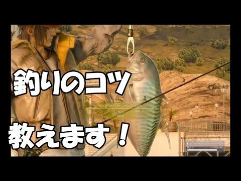 釣りのコツ教えます!楽しく釣ろう!【実況】finalfantasyXV PlayStation4Pro 【FF15釣り】