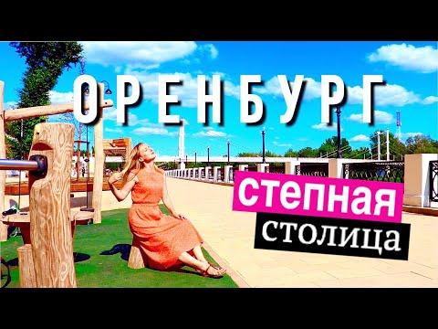 ОРЕНБУРГ. Где тут Граница «Европа-Азия»? (Южный Урал)