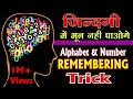 Alphabet & Number Remembering Trick in Hindi/alphabet series in reasoning/jaytech & fun