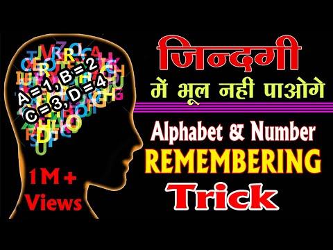 Alphabet & Number Remembering Trick in Hindi/alphabet series in reasoning/jaytech & fun