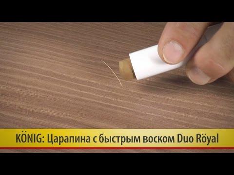 Как убрать царапину на линолеуме монетой видео