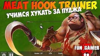 Meat hook trainer учимся хукать пуджом Dota 2 flash game