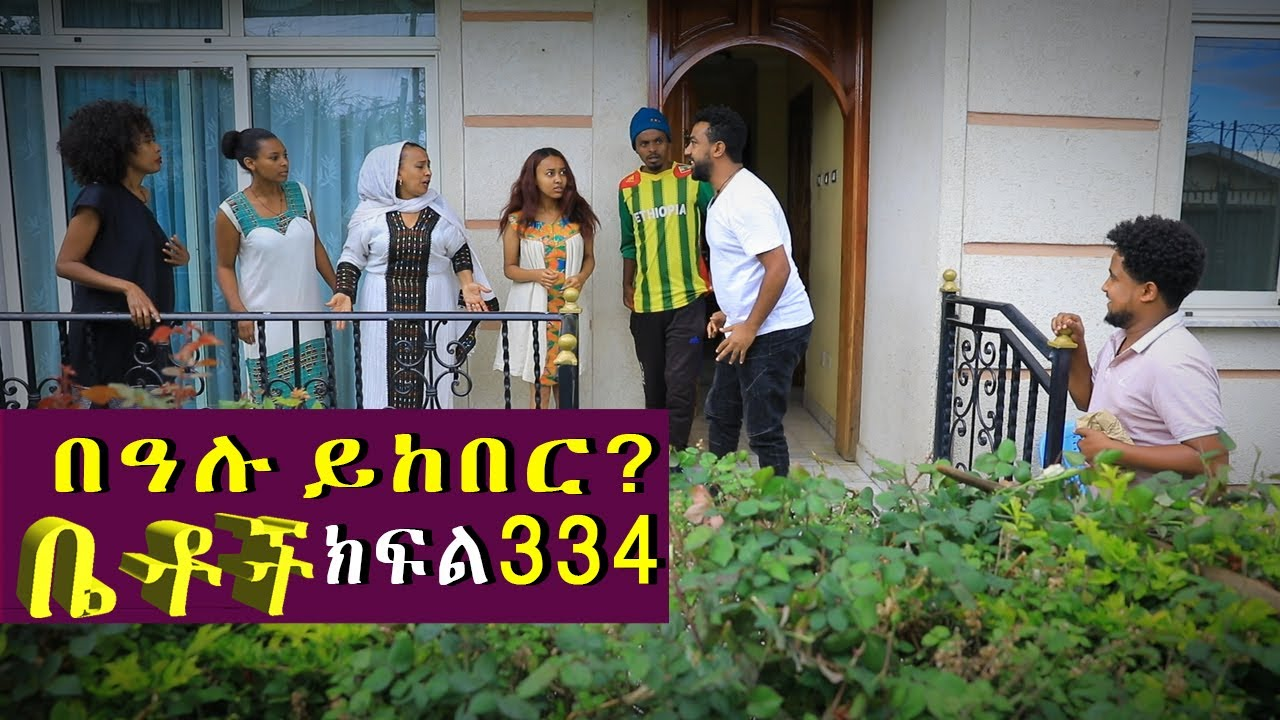 "Download Betoch | ""በዓሉ ይከበር? ""Comedy Ethiopian Series Drama Episode 334"