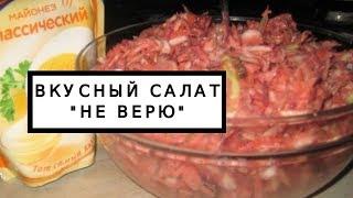 Салат из белокочанной капусты и мяса «Не верю»