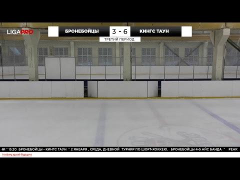 Шорт хоккей. Дневной турнир. Лига Про. 2 января 2019 г