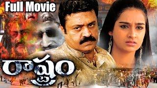Rastram Full Length Telugu Movie || Suresh Gopi, Laya, Madhu || Ganesh Video - DVD Rip..