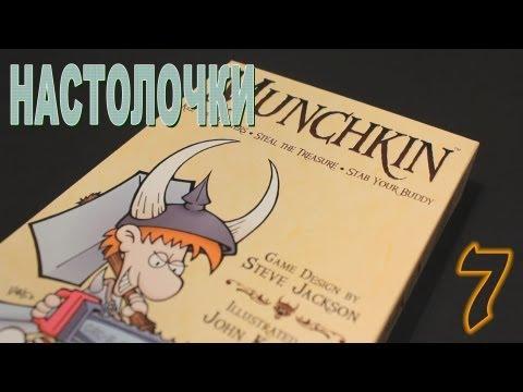 Настольная игра Манчкин (Настолочки №7)