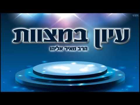 הרב מאיר אליהו - דיסק 12 - שבת המלכה - עיון במצוות