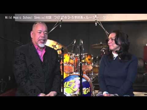 【Part3】Wild Music School Special対談 つのだ☆ひろ学校長×ルーシー・ケントさん