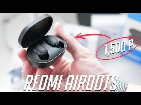 Redmi AirDots — СЛИШКОМ хорошо за 1,500₽