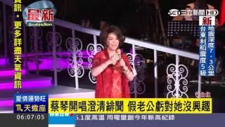 蔡琴開唱澄清緋聞 假老公虧對她沒興趣|三立新聞台