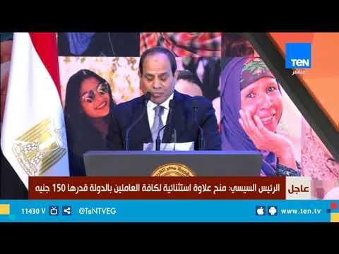 السيسي منح أصحاب المعاشات زيادة نسبة 15 مع رفع الحد الأدنى للمعاشات إلى 900 جنيه Youtube