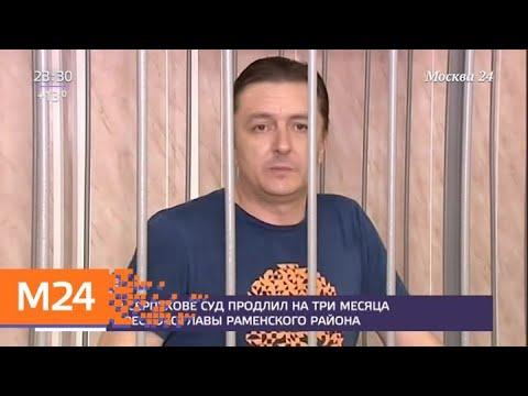 Суд продлил на три месяца арест экс-главе Раменского района - Москва 24