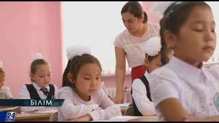 Білім. Трехсменное обучение в Казахстане