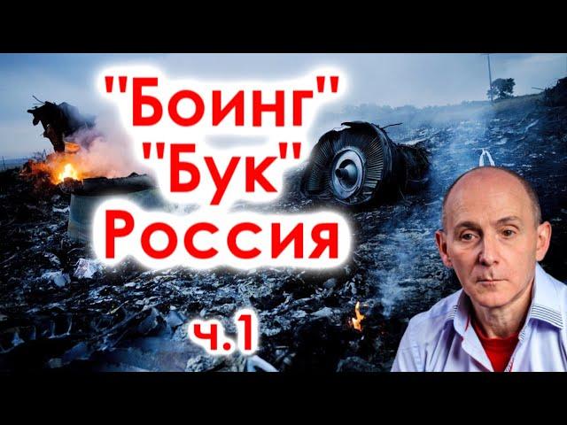 """""""Боинг"""", """"Бук"""", Россия (ч. 1)"""