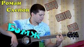 �������� ���� Сектор газа - бомж (песни под гитару) ������