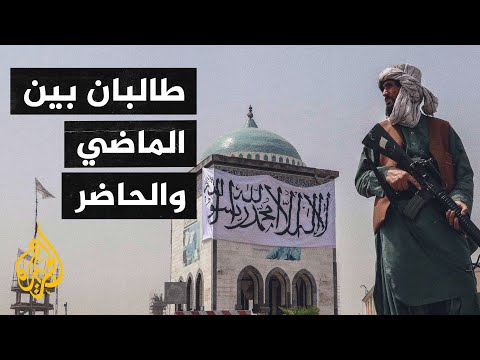 تحولات حركة طالبان بين الإمارة الأولى والثانية