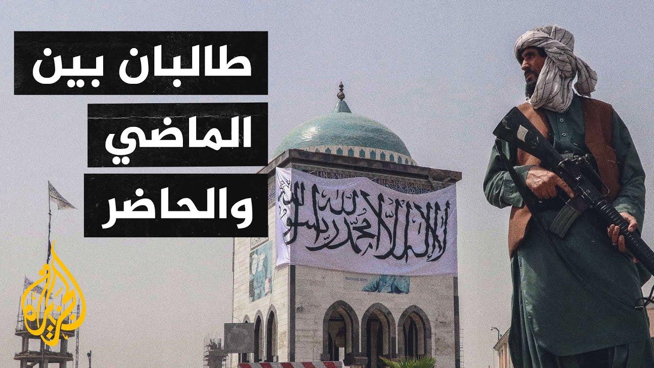 تحولات حركة طالبان بين الإمارة الأولى والثانية  - نشر قبل 22 ساعة